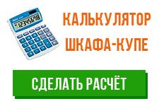 Калькулятор шкафа-купе онлайн